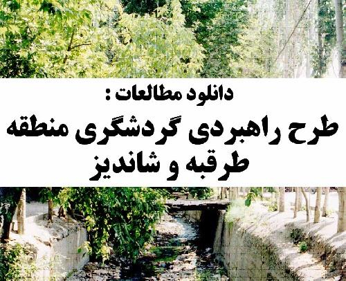 Image result for طرح جامع طرقبه