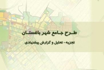 طرح جامع باغستان | دانلود طرح ساختاری – راهبردی شهر باغستان