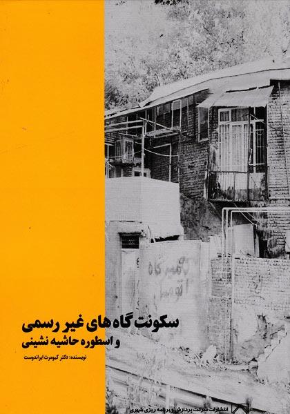 کتاب سکونتگاه های غیررسمی و اسطوره حاشیه نشینی