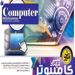 آموزش مهندسی کامپیوتر