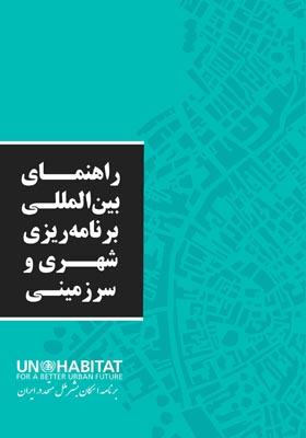 راهنمای بین المللی برنامه ریزی شهری