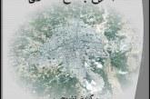 طرح جامع ساری | دانلود سه جلد گزارش تشریحی بررسی و شناخت شهر