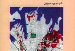 کتاب مدل های کاربردی در تحلیل مسائل شهری و منطقه ای