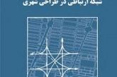 کتاب شبکه ارتباطی در طراحی شهری دکتر قریب