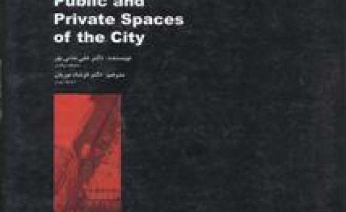کتاب فضاهای عمومی و خصوصی شهر مدنی پور