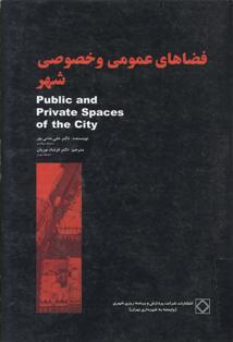 کتاب فضاهای عمومی و خصوصی شهر