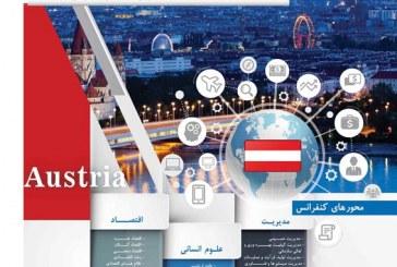 کنفرانس بین المللی تحقیق و توسعه در علوم انسانی، مدیریت و اقتصاد