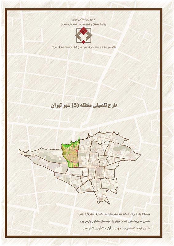 طرح تفصیلی منطقه پنج تهران