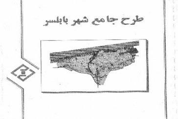طرح جامع بابلسر | طرح تفصیلی بابلسر