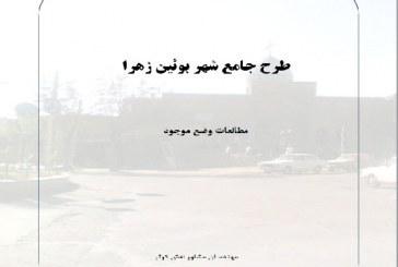 طرح جامع بوئین زهرا در استان قزوین با فرمت Word