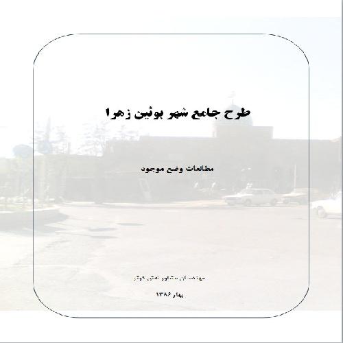 طرح جامع بوئین زهرا