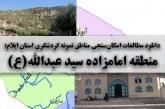 طرح گردشگری استان ایلام | دانلود رایگان امکان سنجی مناطق نمونه گردشگری استان ایلام