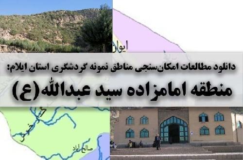 طرح گردشگری استان ایلام