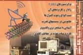 شماره چهاردهم کهربا (فصلنامه تخصصی مهندسی برق)