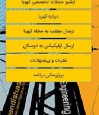 اپلیکیشن مجله کهربا