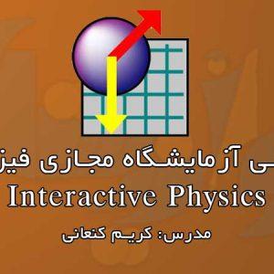 طراحی آزمایشگاه مجازی فیزیک