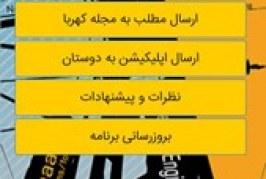 اپلیکیشن مجلات تخصصی کهربا
