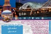 دومین کنفرانس بین المللی معماری در ساختمان و شهرسازی