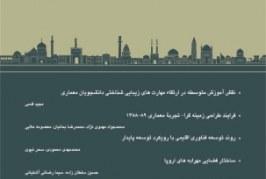مجله نقش جهان | مطالعات نظری و فناوریهای نوین معماری و شهرسازی