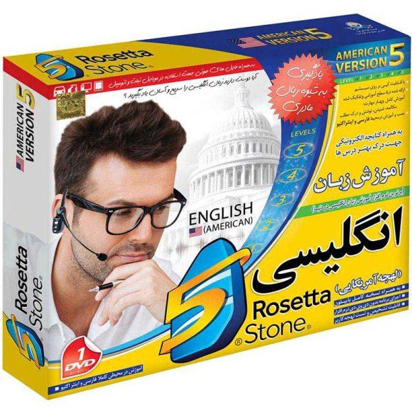 آموزش زبان انگلیسی لهجه آمریکایی