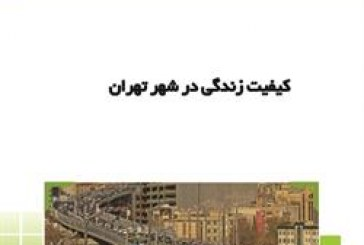 کیفیت زندگی در شهر تهران