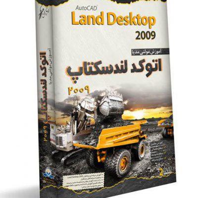 آموزش نرم افزار AutoCAD Land