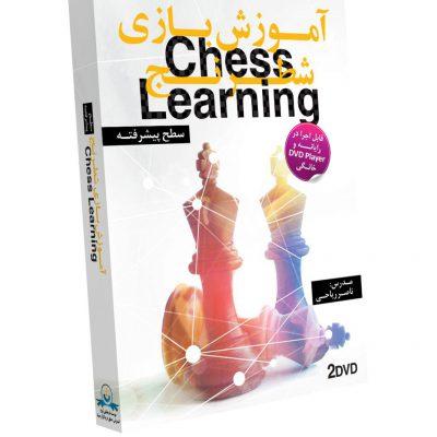 آموزش پیشرفته شطرنج