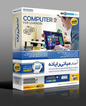 آموزش مبانی کامپیوتر