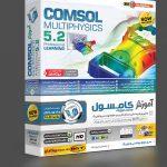 آموزش نرم افزار COMSOL به صورت تصویری