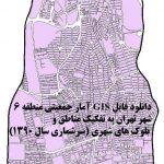 GIS بلوک های آماری ۹۰ منطقه ۶ تهران براساس سرشماری ۱۳۹۰
