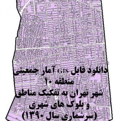 GIS بلوک های جمعیتی تهران منطقه ۱0