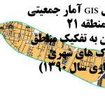 شیپ فایل GIS بلوک های جمعیتی ۹۰ منطقه ۲۱ تهران براساس سرشماری سال ۱۳۹۰
