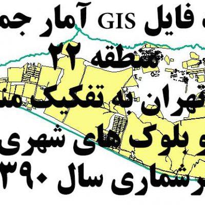GIS بلوک های جمعیتی ۹۰ منطقه ۲۲