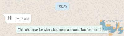 برچسب پروفایل WhatsApp Business