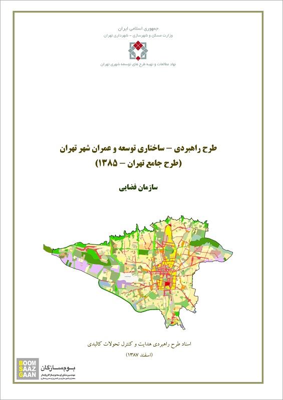 سازمان فضایی طرح جامع تهران