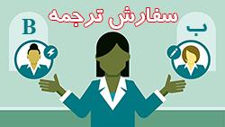 سفارش ترجمه