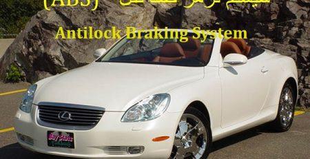 سیستم ترمز ضد قفل