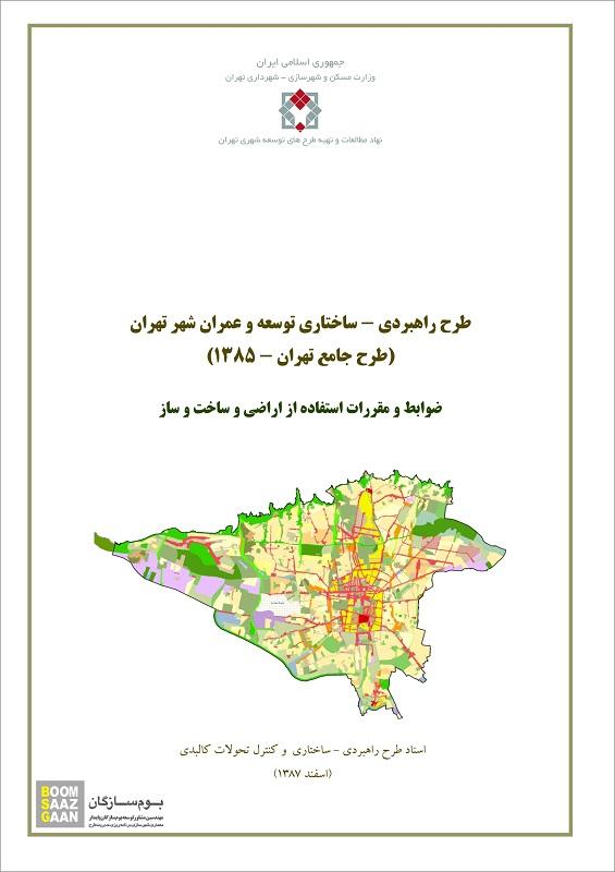 ضوابط و مقررات طرح جامع تهران