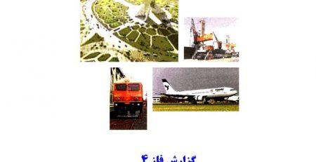 طرح جامع حمل و نقل کشور