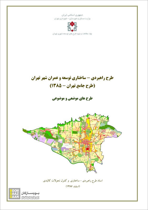 طرح های موضعی و موضوعی طرح جامع تهران