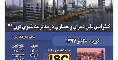 کنفرانس ملی عمران و معماری در مدیریت شهری قرن ۲۱