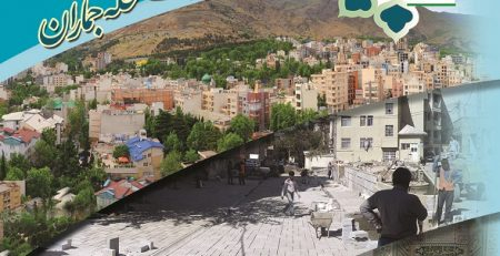 بهسازی و مرمت محله جماران
