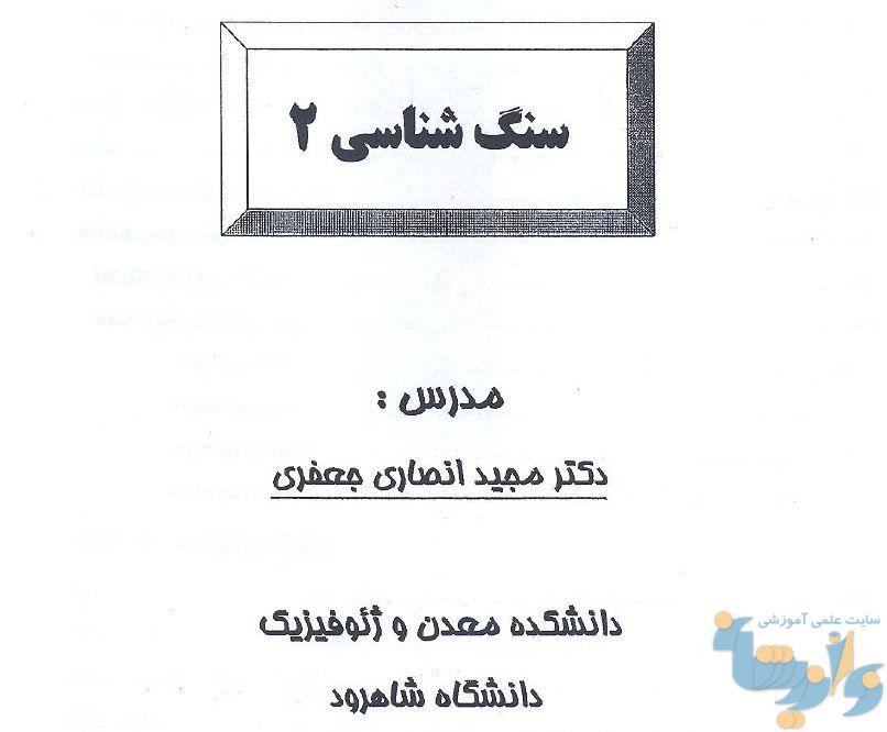 جزوه سنگ شناسی ۲