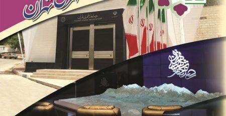 مستندنگاری پروژه رصدخانه شهری تهران