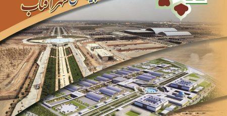 مستندنگاری پروژه نمایشگاه بین المللی شهر آفتاب