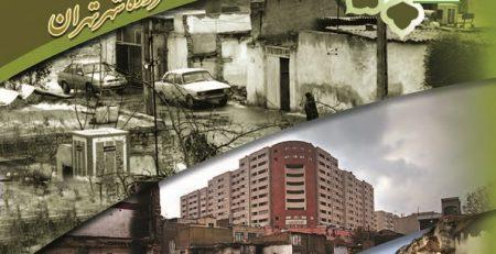پروژه نوسازی بافت های فرسوده شهر تهران