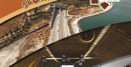 مستندنگاری پروژه تونل شهدای غزه