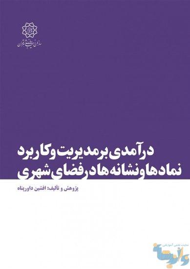 کتاب درآمدی بر مدیریت و کاربرد نمادها و نشانه ها در فضای شهری