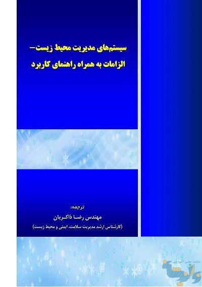 کتاب سیستم های مدیریت محیط زیست