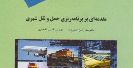 کتاب مقدمه ای بر برنامه ریزی حمل و نقل شهری